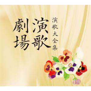 演歌劇場 -演歌大全集-  VFC-1021 roudoku