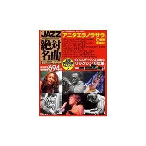 JAZZ絶対名曲コレクション 1 VERY BEST of BEST|roudoku