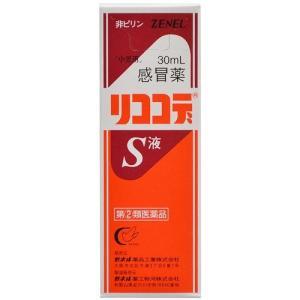 【指定第2類医薬品】 ゼネル薬品 「小児用」感冒薬リココデS液 30ml|rouge