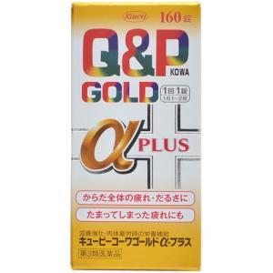 【第3類医薬品】 興和 キューピーコーワ ゴールドα-プラス 160錠 【メール便対象品】|rouge