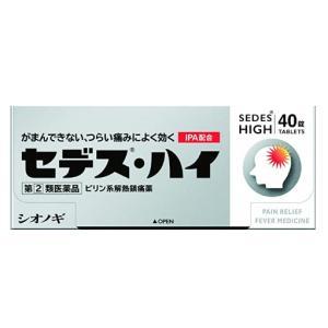 【指定第2類医薬品】塩野義製薬 セデス・ハイ 40錠|rouge