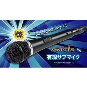 夢グループ カラオケ1番 有線サブマイク YK-1005...