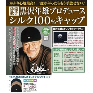 黒沢年男プロデュース シルク100%キャップ rouge