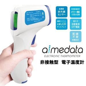 非接触式電子温度計 aimedata アイメディータ 電池式 メモリー機能付 TETM-01 (ai...