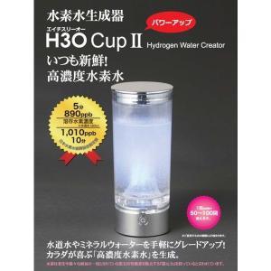 水素水生成器 H3Oカップ2 (ナチュレ) rouge