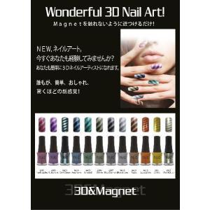 3D&マグネット マニュキュア ( コスメ )|rouge