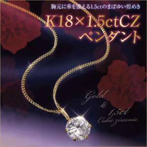 K18 1.5ctCZペンダント rouge
