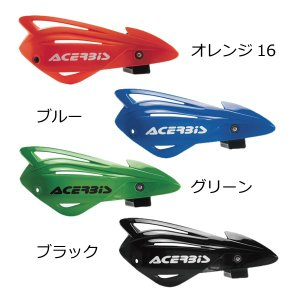 ACERBIS X-OPENハンドガード AC-16967|roughandroad-outlet