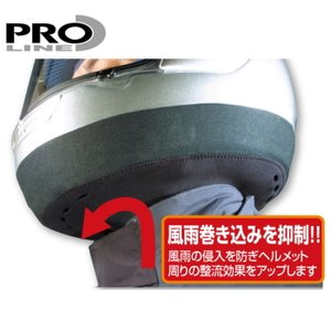 PRO LINE ウインドジャマーII|roughandroad-outlet