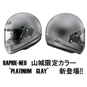 Arai(アライ) RAPIDE NEO(ラパイドネオ) フルフェイス ヘルメット 山城限定 プラチナグレーフラット|roughandroad-outlet