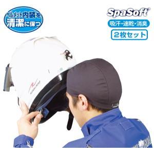 【サイズ交換可能】 ラフアンドロード RR7604 ヘルメットアンダーキャップ(2枚組) ROUGH&ROAD roughandroad-outlet