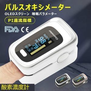 パルスオキシメーター  日本製センサー  血中酸素濃度計 SPO2 測定器 脈拍計 酸素飽和度 心拍計 安い 指脈拍 指先 酸素濃度計 高性能の画像