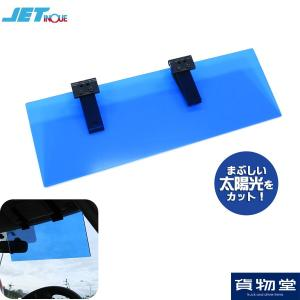 トラック用品 ジェットイノウエ503823 アクリルサンバイザー (2t〜乗用車 運転席側用) ブルー|route2yss