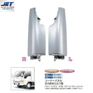JET 571401/402 いすゞNEWエルフ メッキコーナーパネル|route2yss