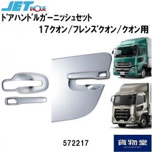 トラック用品 ジェットイノウエ572217 UDトラックスクオン メッキドアハンドルガーニッシュ|route2yss