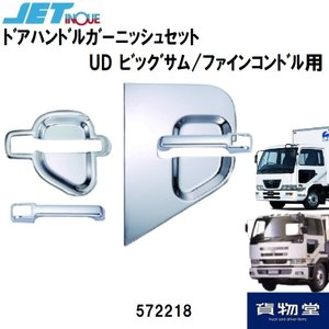 トラック用品 ジェットイノウエ572218 UDトラックスビッグサム/ファインコンドル メッキドアハンドルガーニッシュセット|route2yss