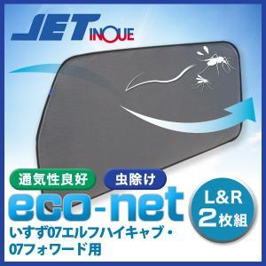 JET 590211 エコネット(トラック用網戸) いすず07エルフハイキャブ・07フォワード用|route2yss