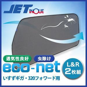 JET 590212 エコネット(トラック用網戸) いすずギガ・320フォワード用|route2yss