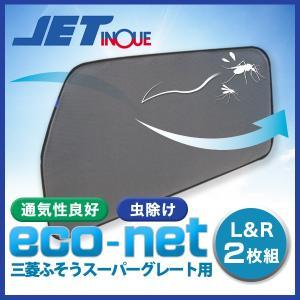 JET 590214 エコネット(トラック用網戸) 三菱ふそうスーパーグレート/07スーパーグレート用|route2yss