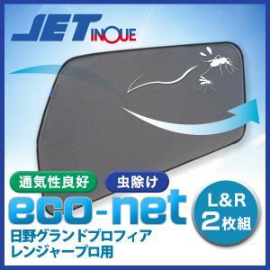 JET 590215 エコネット(トラック用網戸) 日野グランドプロフィア/レンジャープロ用|route2yss