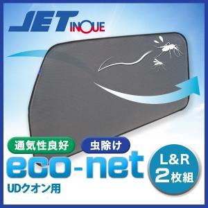 JET 590218 エコネット(トラック用網戸) UDクオン用|route2yss