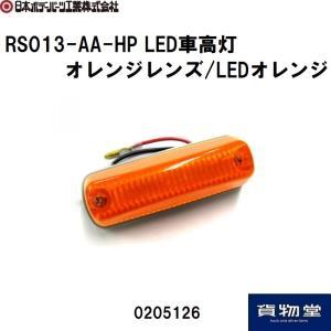 トラック用品 RS013-AA-HP LED車高灯 オレンジレンズ/LEDオレンジ route2yss