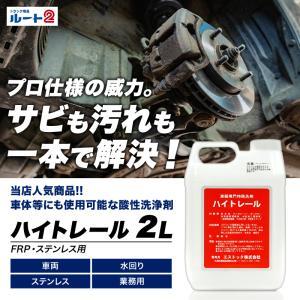 トラック用品 ハイトレール 2L(業務用車輌用特殊洗浄剤) route2yss 02