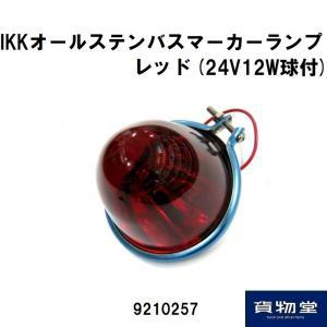 トラック用品 IKKオールステンバスマーカーランプ レッド(電球付)|route2yss