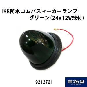 トラック用品 IKK防水ゴムバスマーカーランプ グリーン(電球付)|route2yss