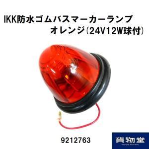 トラック用品 IKK防水ゴムバスマーカーランプ オレンジ(電球付)|route2yss