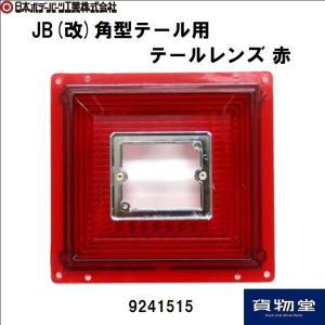 トラック用品 JB(改)角型テール用テールレンズ赤|route2yss