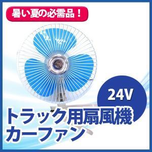 トラック用品 CF-21 トラック用扇風機せんぷうき カーファン(24V専用)|route2yss