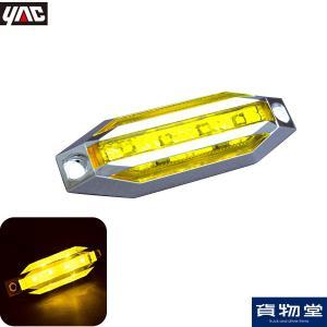 トラック用品 YAC CE-221Y slim8LED車高灯 黄レンズ/LEDイエロー(12/24V共用)|route2yss