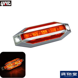 トラック用品 YAC CE-222A slim8LED車高灯 アンバーレンズ/LEDアンバー(12/24V共用)|route2yss