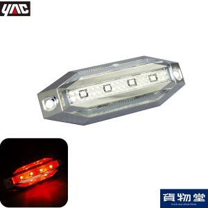 トラック用品 YAC CE-223 slim8LED車高灯 クリアレンズ/LEDレッド(12/24V共用)|route2yss