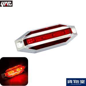 トラック用品 YAC CE-223R slim8LED車高灯 赤レンズ/LED赤(12/24V共用)|route2yss