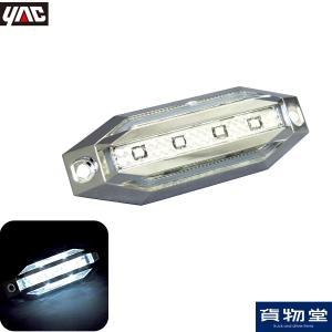 トラック用品 YAC CE-227 slim8LED車高灯 クリアレンズ/LEDホワイト(12/24V共用)|route2yss