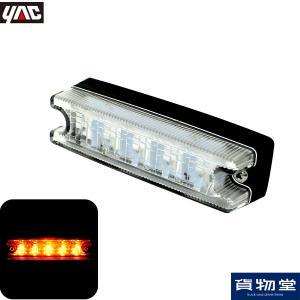 トラック用品 YAC CE-232 流星Re5LED車高灯ランプ クリアレンズ/LED橙(24V用)|route2yss