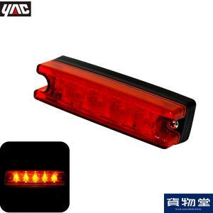 トラック用品 YAC CE-232A 流星Re5LED車高灯 ランプ橙レンズ/LED橙(24V用)|route2yss