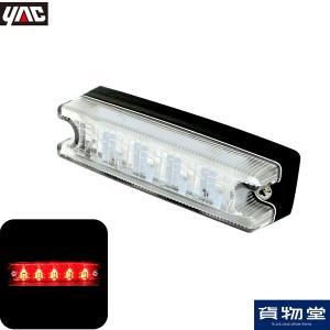 トラック用品 YAC CE-233 流星Re5LED車高灯ランプ クリアレンズ/LED赤(24V用)|route2yss