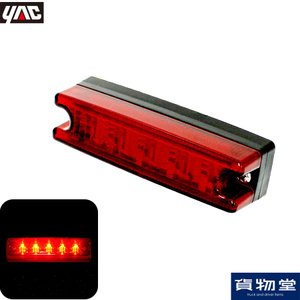 トラック用品 YAC CE-233R 流星Re5LED車高灯ランプ 赤レンズ/LED赤(24V用)|route2yss
