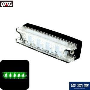 トラック用品 YAC CE-234 流星Re5LED車高灯ランプ クリアレンズ/LED緑(24V用)|route2yss