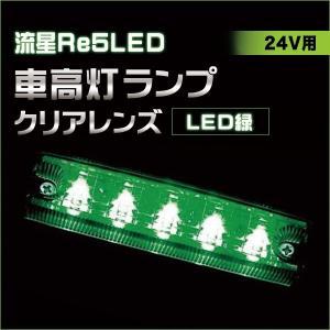 トラック用品 YAC CE-234 流星Re5LED車高灯ランプ クリアレンズ/LED緑(24V用)|route2yss|02