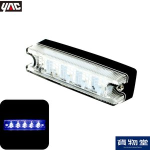 トラック用品 YAC CE-235 流星Re5LED車高灯ランプ クリアレンズ/LED青(24V用)|route2yss