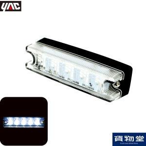 トラック用品 YAC CE-237 流星Re5LED車高灯ランプ クリアレンズ/LED白(24V用)|route2yss