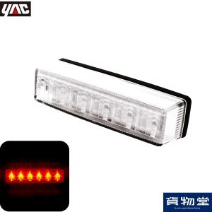 トラック用品 YAC CE-242 流星Re6LED車高灯ランプ クリアレンズ/LED橙(24V用)|route2yss