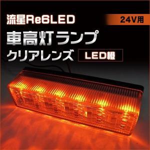 トラック用品 YAC CE-242 流星Re6LED車高灯ランプ クリアレンズ/LED橙(24V用)|route2yss|02