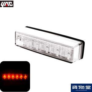 トラック用品 YAC CE-243 流星Re6LED車高灯ランプ クリアレンズ/LED赤(24V用)|route2yss