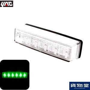トラック用品 YAC CE-244 流星Re6LED車高灯ランプ クリアレンズ/LED緑(24V用)|route2yss