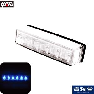 トラック用品 YAC CE-245 流星Re6LED車高灯ランプ クリアレンズ/LED青(24V用)|route2yss